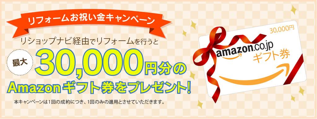 リフォームお祝い金キャンペーン リショップナビ経由でリフォームを行うと今なら1000円分のQUOカードをプレゼント!