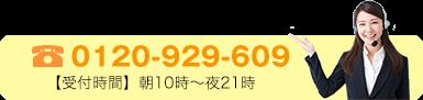 0120-929-609