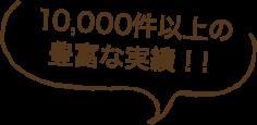 11,000件以上の豊富な実績!!