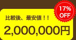 比較後、最安値!2,000,000円