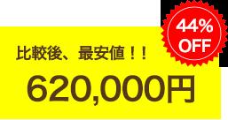 比較後、最安値!620,000円