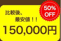 比較後、最安値!150,000円