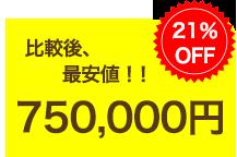 比較後、最安値!750,000円