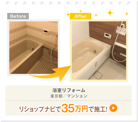 浴室リフォーム(タカラスタンダード伸びの美浴室)/東京都/マンション/¥350,000