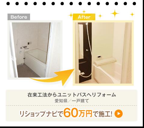 在来工法からユニットバスへリフォーム/愛知県/一戸建て/¥600,000