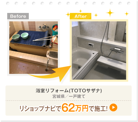浴室リフォーム(TOTOサザナ)/宮城県/一戸建て/¥620,000