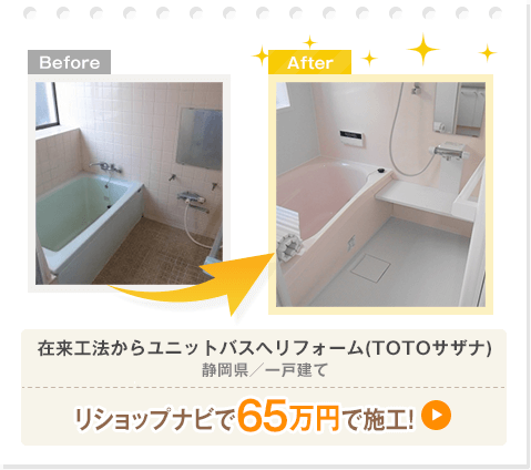 在来工法からユニットバスへリフォーム(TOTOサザナ)/静岡県/一戸建て/¥650,000