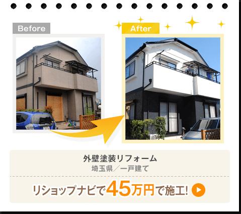 埼玉県/一戸建て/¥450,000