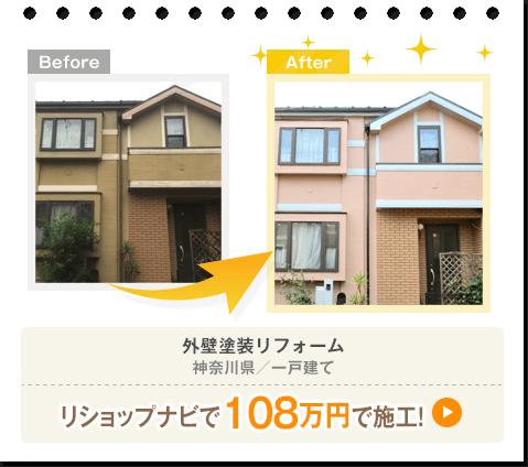 神奈川県/マンション/¥1,080,000