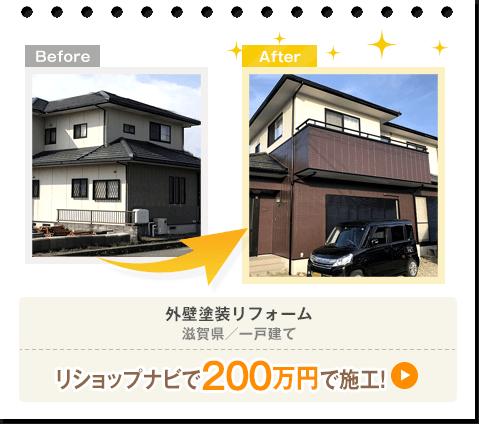 滋賀県/一戸建て/¥2,000,000