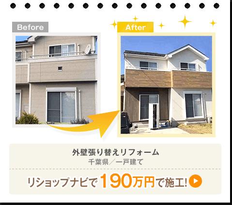 千葉県/一戸建て/¥1,900,000