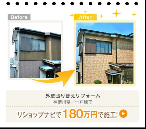 神奈川県/一戸建て/¥1,800,000