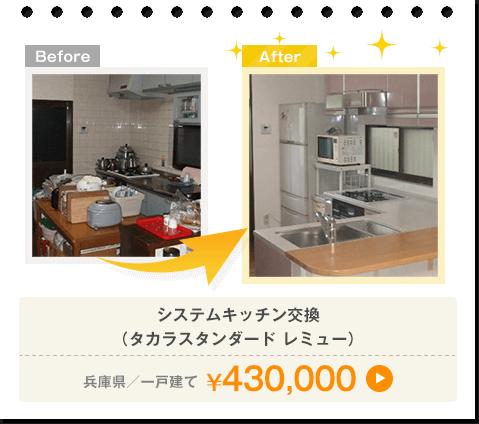 タカラスタンダード レミュー/兵庫県/一戸建て/¥430,000