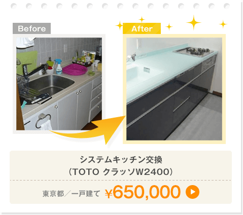 TOTO クラッソW2400/東京都/一戸建て/¥650,000