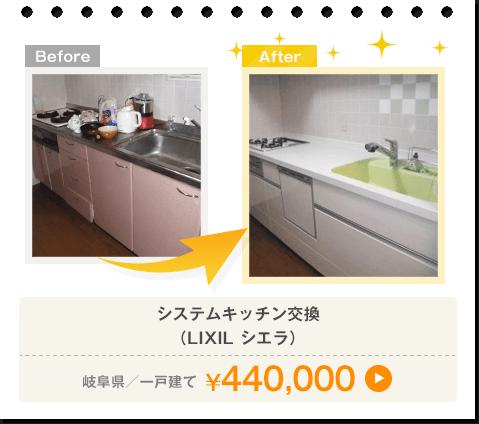 LIXIL シエラ/岐阜県/一戸建て/¥440,000