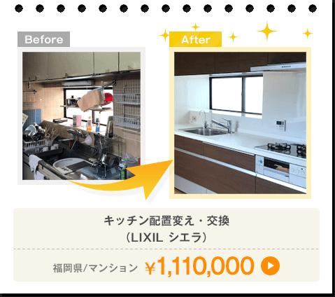 LIXIL シエラ/福岡/マンション/¥1,100,000