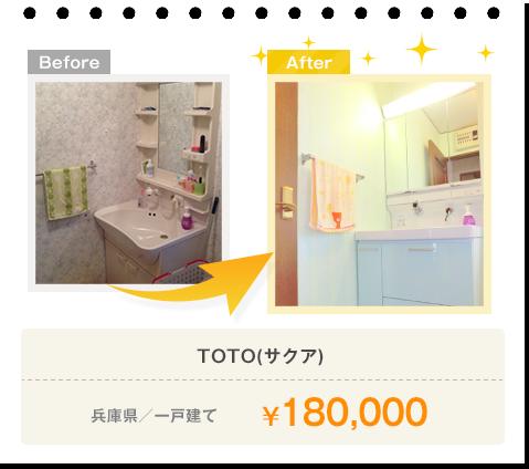 TOTO(サクア)/兵庫県/一戸建て/¥180,000