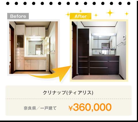 クリナップ(ティアリス)/奈良県/一戸建て/¥360,000