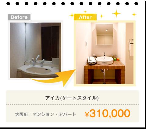 アイカ(ゲートスタイル)/大阪府/マンション・アパート/¥310,000