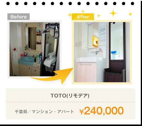 TOTO(リモデア)/千葉県/マンション・アパート/¥240,000