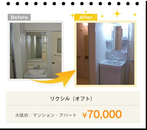 リクシル(オフト)/大阪府/マンション・アパート/¥70,000