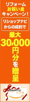 リフォームお祝い金キャンペーン